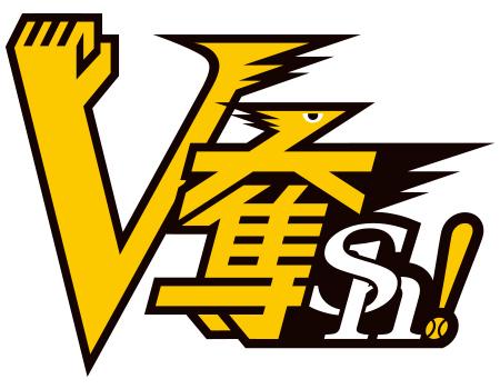 「V奪Sh!」を終盤戦スローガンに、9月3日(火)~9日(月)に終盤戦キャンペーンを実施