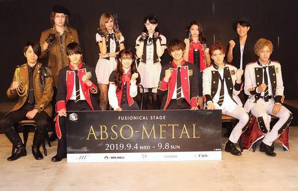井上正大演出・出演、銀岩塩Vol.4 FUSIONICAL STAGE 『ABSO-METAL』~価値×時間=幸せのメダル~ 製作発表レポート
