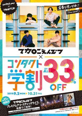 ハートアップ コンタクト学割×マカロニえんぴつ コラボキャンペーン開始のお知らせ (1)