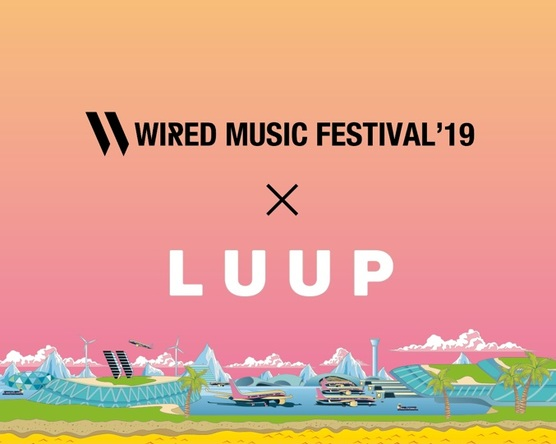 『WIRED MUSIC FESTIVAL'19』 (1)