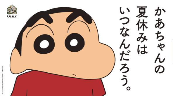 Oisix交通広告、クレヨンしんちゃんコラボ第三弾 みさえ、ひろしに続き、しんちゃんが登場 「かあちゃん、楽しい夏休みをありがとう。」