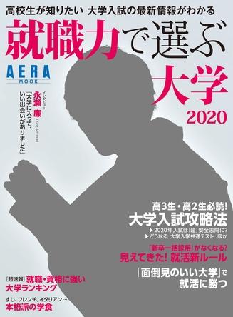 【異例の重版決定!】King & Prince永瀬廉さん表紙のAERA MOOK『就職力で選ぶ大学2020』 (1)