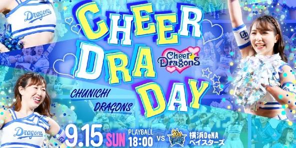 中日ドラゴンズは9月15日(日)に『チアドラデー』を開催する