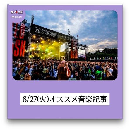 【昨日のニュースを振り返り】8/27(火)オススメ音楽記事