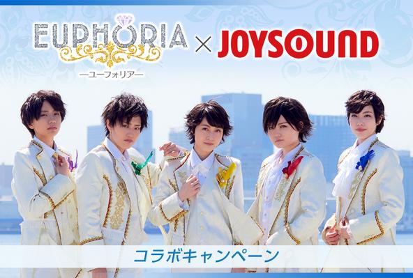 EUPHORIA メジャーデビューシングル「NEW HORIZON」リリース記念!JOYSOUNDで新曲を歌って、サイン&メッセージ入りポスターを手に入れよう!  (1)