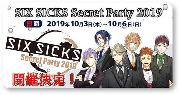ブラウザゲーム『SIX SICKS』のリアルイベント開催決定!メンズアイドル・B2takes!!とのコラボや島﨑信長出演のイベントも