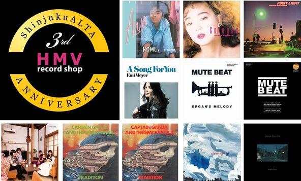 「HMV record shop 新宿ALTA」オープン3周年を記念し、限定アナログ盤13タイトルのリリースが決定!2019年10月2日(水)より順次販売 (1)