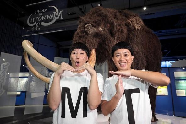 『マンモス展』公式サポーターにチョコレートプラネットが就任、「MンモスTン兄弟」誕生