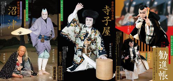 (左から)歌舞伎座9月『沼津』『寺子屋』『勧進帳』ポスター