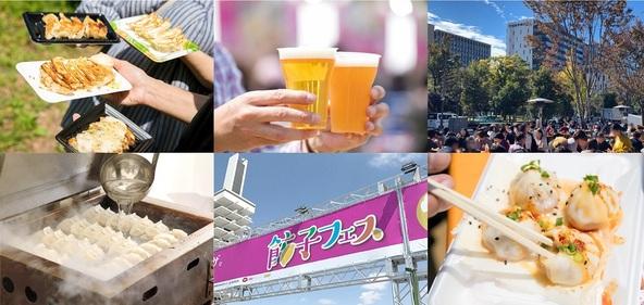 『餃子フェス』2019年秋は東京&京都で同時開催