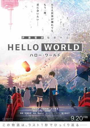 アニメ映画『HELLO WORLD』ポスタービジュアル (C)2019「HELLO WORLD」製作委員会