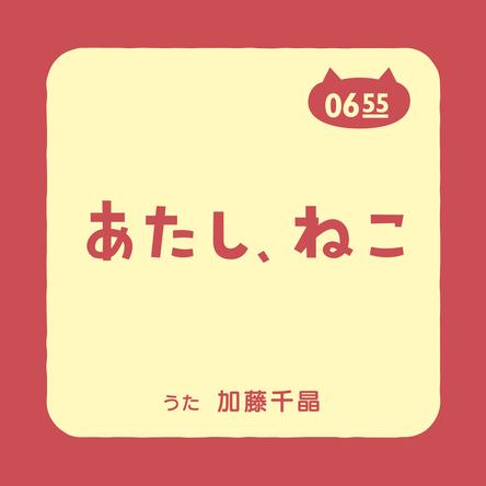 「Eテレ0655」「Eテレ2355」、番組で放送中の人気楽曲を配信リリース! (1)  (C)2019 NHK・ユーフラテス