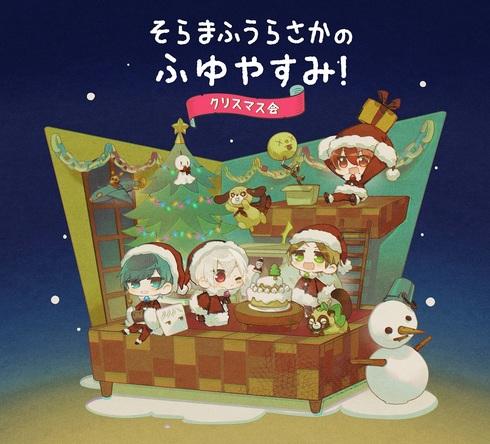 『そらまふうらさかのふゆやすみ!』クリスマス会