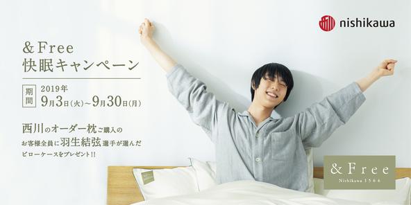 """羽生結弦選手を起用した『西川 &Free 快眠キャンペーン』を9月3日の""""睡眠の日""""から9月30日の期間で開催 (1)"""
