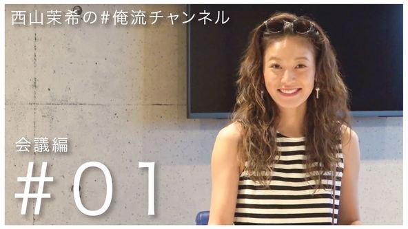 西山茉希 公式YouTubeチャンネル「西山茉希の#俺流チャンネル」開設 (1)