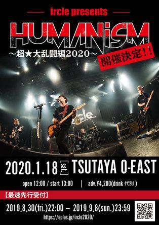 HUMANisM 〜超★大乱闘編2020〜