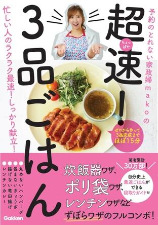 料理界に彗星のごとく現れた「家政婦mako」。キュートな笑顔とアイディア料理でテレビや雑誌で話題沸騰、大人気makoさん初の献立本は『超速!3品ごはん』! (1)