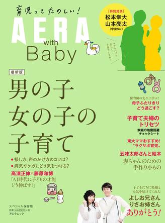宇宙Sixの松本幸大さん、山本亮太さんが子育て中のママパパたちにメッセージ!『AERA with Baby』9月2日(月)発売 (1)