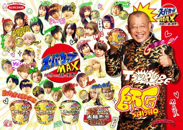 「スーパーカップMAX」笑福亭鶴瓶さん出演新TVCM 9月2日よりO.A.開始 (1)