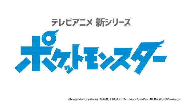 テレビアニメ「ポケットモンスター」最新シリーズの放送が決定!タイトルは1997年放送開始時と同じ「ポケットモンスター」 (1)