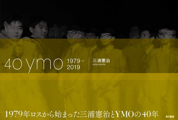 発売即重版! YMO(細野晴臣、坂本龍一、高橋幸宏)結成40周年記念写真集が大反響! (1)