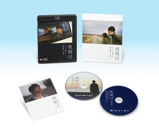 『夜明け』Blu-ray[特装限定版] (C)2019「夜明け」製作委員会