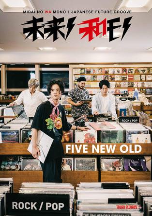 タワレコ企画 「未来ノ和モノ~JAPANESE FUTURE GROOVE~」 第13弾にFIVE NEW OLDが決定。 (1)