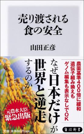 なぜ日本だけが世界と逆走するのか?元農水大臣による『売り渡される食の安全』が話題に、発売20日で3刷決定!