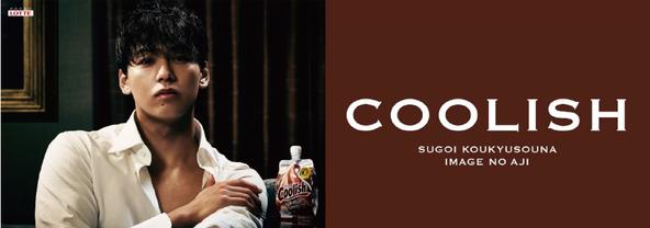 ロッテ新CMが話題! ロッテ「クーリッシュ ベルギーチョコレート」屋外広告 9月3日(火)~9月15日(日)限定で、青山に掲出開始! 竹内涼真さんとすごい高級そうな迫力に注目! (1)