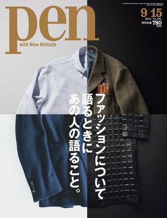 ファッションと真摯に向き合う「14人」が存分に語る。そのこだわり、出会い、人生観。Pen 9/15号は9/2(月)発売です。 (1)