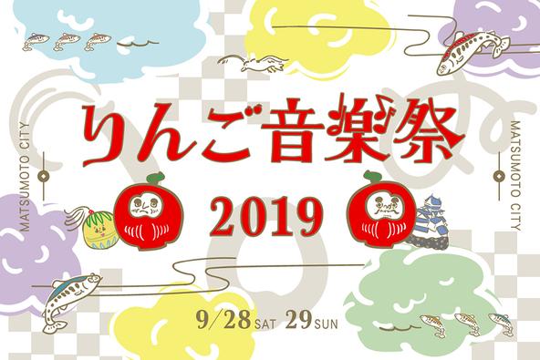 『りんご音楽祭 2019』全ライブステージのタイムテーブル発表、『鶴と亀』の小林直博と日本画家・愛甲次郎の合同展も開催決定