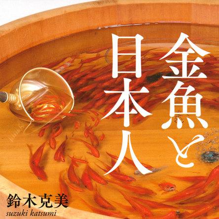 なぜ日本人は金魚好きなのか!? 室町時代から500年間の歴史と文化を読み解く
