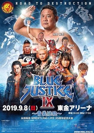 永田裕志 WRESTLINGLIFE 35周年記念大会『Road to DESTRUCTION Blue Justice IX~青義継続~』が、9月8日(日)に東金アリーナ(千葉県)で開催される