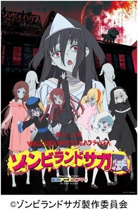 東京アニメセンター in DNP プラザで『ゾンビランドサガ展 第12.5話 WALKING WITH DEAD SAGA』を開催