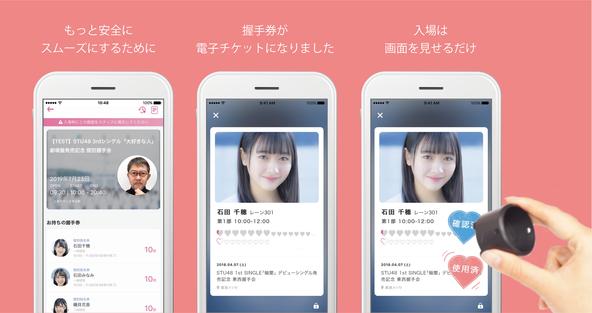 STU48の握手会に対応した電子チケットアプリ「STU48握手会アプリ」配信開始 (1)  (C)EMTG