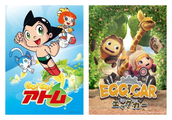 テレ東木曜夕方枠に『プリスクタイム』がスタート!子どもに見せたい良質なアニメ「GO!GO!アトム」「エッグカー」を2本立てでお届け! (CTezuka Productions/Planet Nemo Animation (C)CPM/EGG CAR Film Partnership