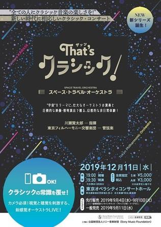 視覚と聴覚を刺激する新感覚オーケストラライブ『That'sクラシック!~Space Travel Orchestra~』開催