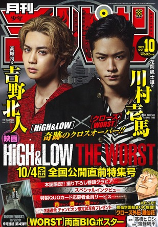 THE RAMPAGE from EXILE TRIBE・川村壱馬さん&吉野北人さん登壇!チャンピオン系列3誌合同企画 映画「HiGH&LOW THE WORST」チャンピオン限定試写会を実施!