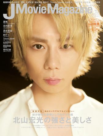 『J Movie Magazine ジェイムービーマガジン Vol.51』9月4日発売! (1)