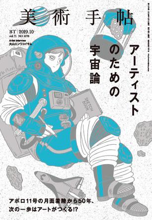 宇宙が身近になる未来、アートはどう変わる? 『美術手帖』10月号は「アーティストのための宇宙論」特集 (1)