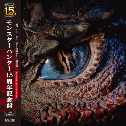 30cmアナログレコード/2枚組「モンスターハンター15周年記念盤 オリジナル・サウンドトラック」発売決定!! (1)