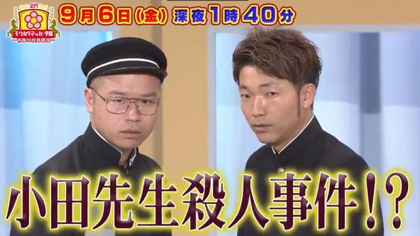 小田先生殺人事件 (2)
