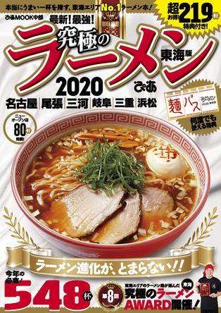 ラーメン好き必読の一冊!一年間何度でも使える「麺パス」付き! (1)