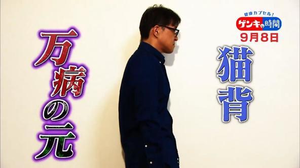 9月8日(日)あさ7:00放送「健康カプセル!ゲンキの時間」、今回のテーマは「~腰痛・肩こり・むくみの原因!?~猫背解消法!」 (1)