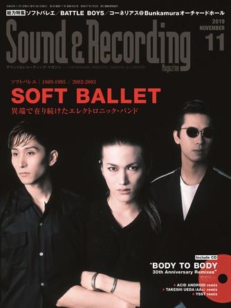 SOFT BALLET、デビュー30周年記念アナログ再発第2弾発表!次号サンレコで巻頭大特集、盟友リミキサー陣による「BODY TO BODY」30周年記念Remix CDも付属! (1)
