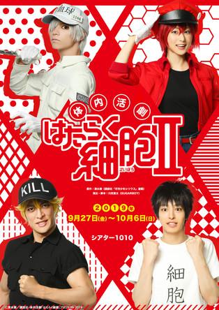 『体内活劇「はたらく細胞」II』全キャラクタービジュアル解禁! チケット一般発売は9/7から! (1)