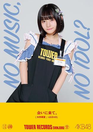 タワーレコード アイドル企画「NO MUSIC, NO IDOL?」ポスター VOL.203「AKB48」 が登場! (1)
