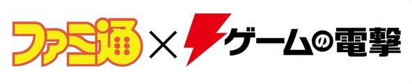 """""""東京ゲームショウ2019""""に「ファミ通×ゲームの電撃」が出展! ゲームメディアの最強タッグが、新作・注目作情報を4日間生配信。 (1)"""
