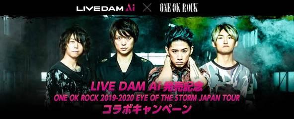DAM CHANNEL公式Twitterで問題に答えてONE OK ROCKのライブツアーチケットをゲットしよう! (1)