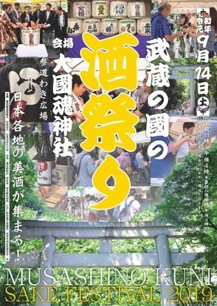 東京の地酒をはじめ全国の日本酒が集まる『武蔵の國の酒祭り2019』大國魂神社で9/14に開催